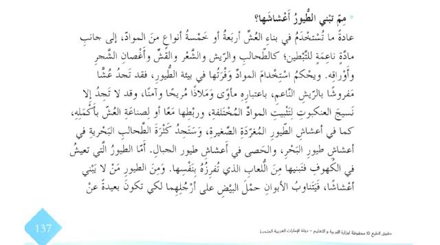 حل درس حكايات الأعشاش لغة عربية صف سابع فصل ثالث