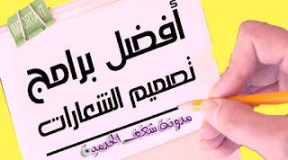 تصميم الشعارات الإحترافية عربي