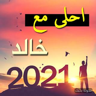 صور 2021 احلى مع خالد