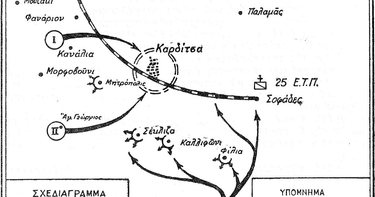 Ελληνικός Εμφύλιος Πόλεμος 1943-1949: Οι επιθέσεις του ΔΣΕ