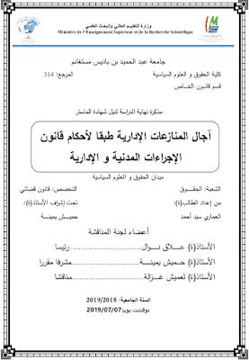 مذكرة ماستر: آجال المنازعات الإدارية طبقا لأحكام قانون الإجراءات المدنية والادارية PDF