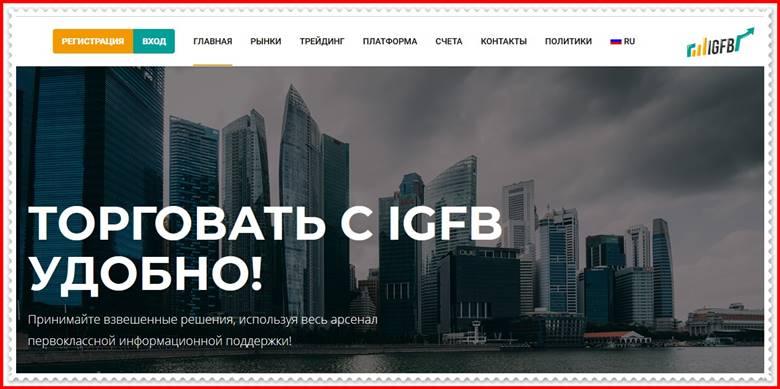 [ЛОХОТРОН] igfb.one – Отзывы, развод? Компания IGFBT мошенники!