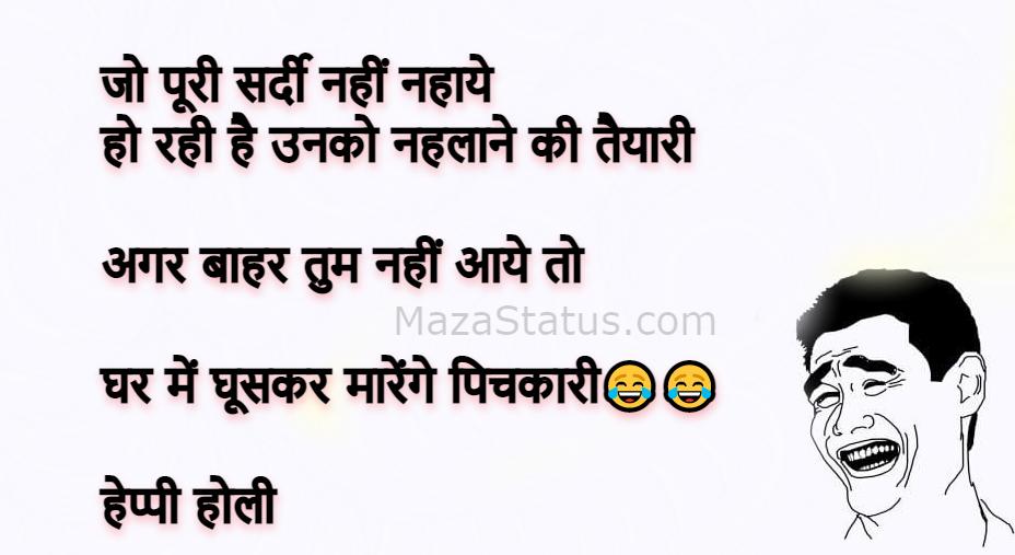TOP 10+ Very Funny Holi Jokes in Hindi