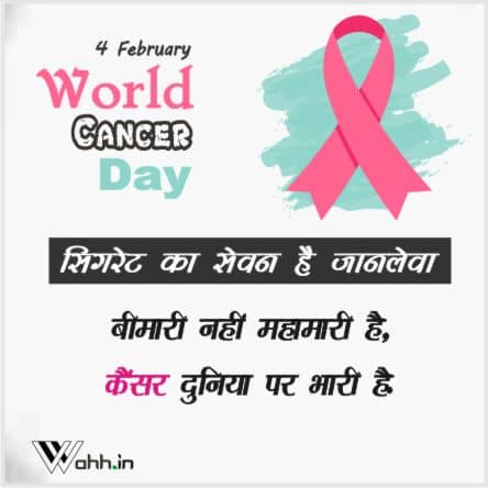 World Cancer Day Messages in Hindi