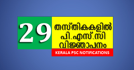 Kerala PSC Recruitment 2019 - Apply Now for 29 Posts │ Last Date 3rd July 2019