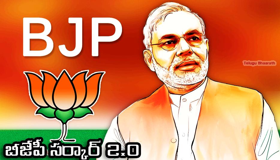 బీజేపీ సర్కార్, మోదీ 2.0 ఏడాది పాలన - BJP Sarkar, Modi 2.0