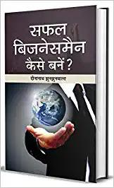 safal businessman kaise banen hindi by dinanath jhunjhunwala,business books in hindi, finance books in hindi, investment in hindi, money management books in hindi