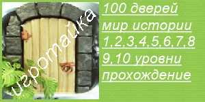 100 дверей мир истории прохождение 1-10 уровней