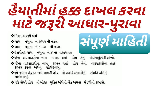 Applying Gujarat Land Mutation (Varsai / Hayati) through e-Dhara Centre And Online