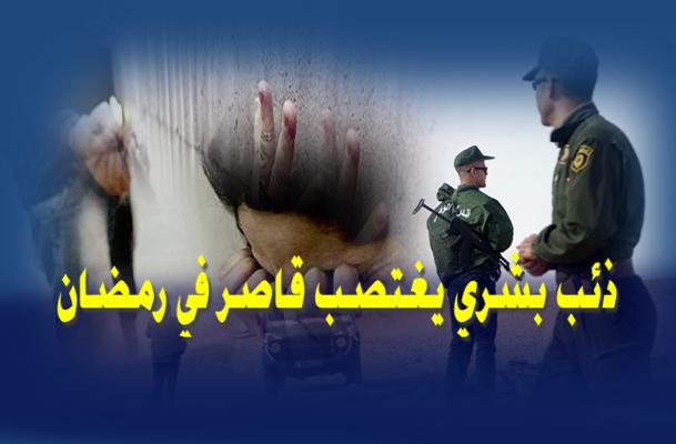 ذئب بشري يختطف قاصر ويغتصبها في عز رمضان
