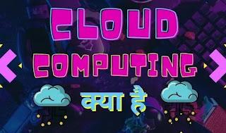 Cloud Computing क्या है | क्लाउड कंप्यूटिंग कैसे काम करता है