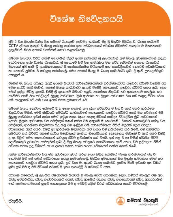 sampathbank-dehiwala announcement