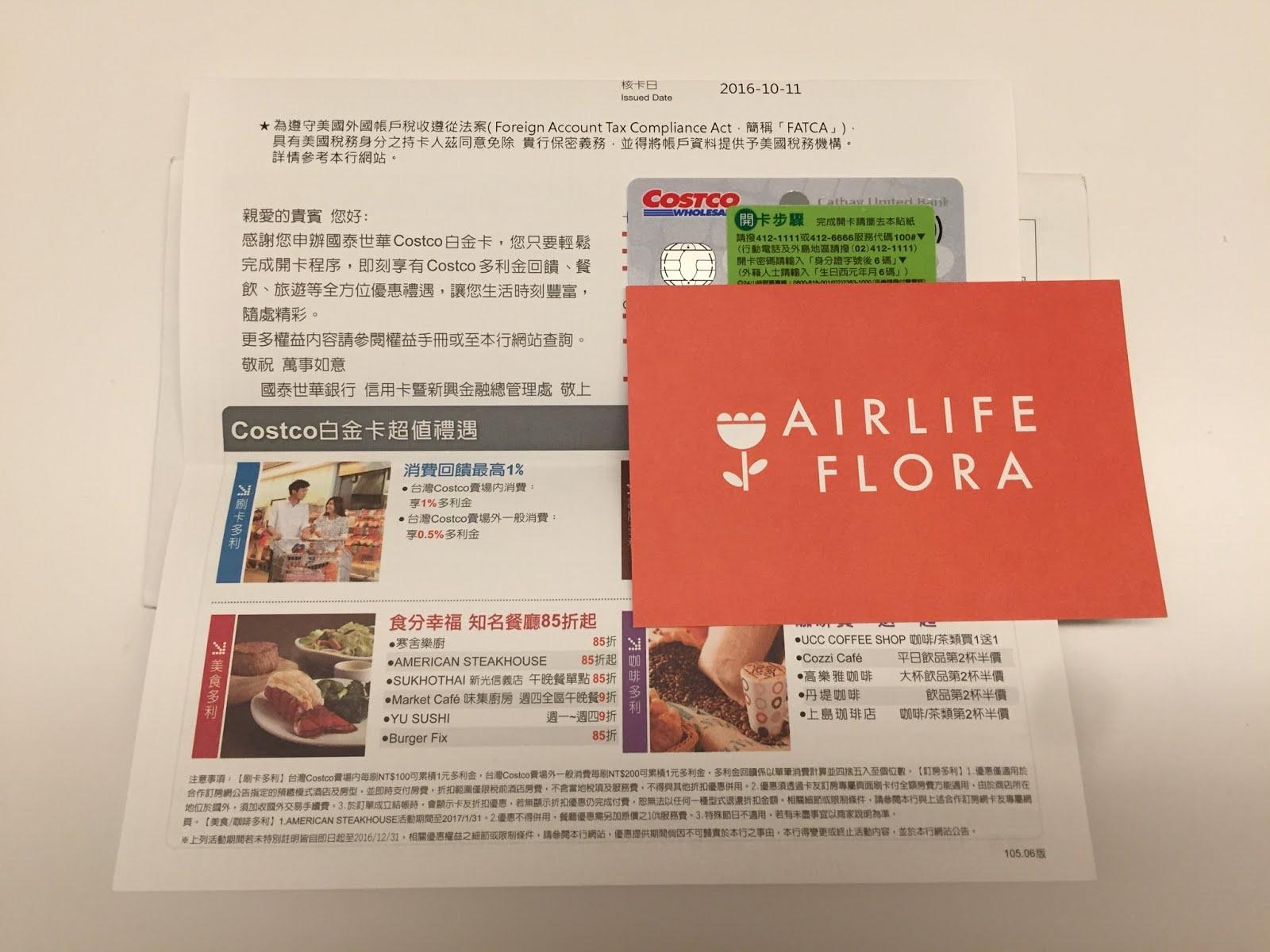 超倫慢寫: [信用卡]國泰世華Costco白金卡 申請過程
