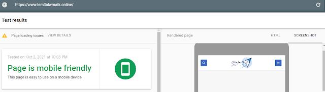 اختبار التوافق مع الأجهزة المحمولة من Google - تحقق من التوافق مع الأجهزة المحمولة