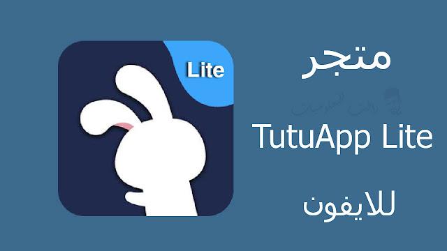 متجر توتو اب تحميل الالعاب المدفوعة للايفون تحميل TutuApp ، تنزيل TutuApp Lite ، تحميل TutuApp Lite بدون جيلبريك