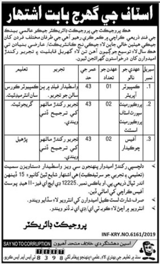 World Bank Funded Project Jobs 2020 in Karachi