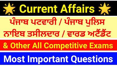Current Affairs for Punjab Patwari and Naib Tehsildar Exams