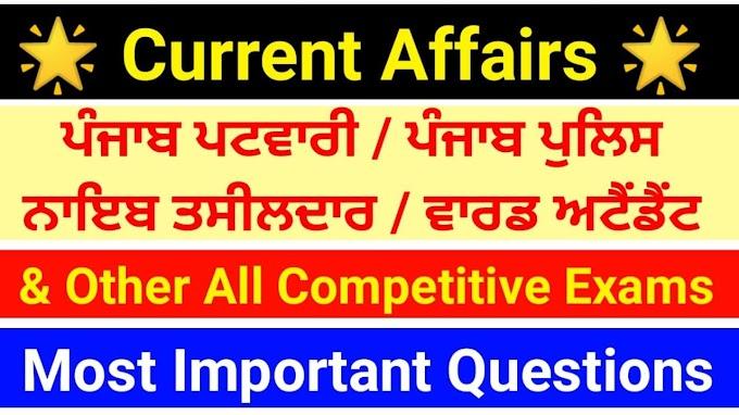 Punjab Patwari and Naib Tehsildar Current affairs Feb 11, 2021