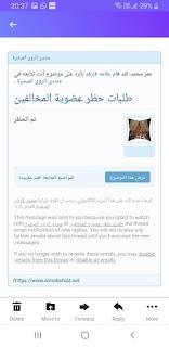 بيان ضلال مفسر الرؤى ، مدعي المهدية ، المدعو- علامه فارقه 26