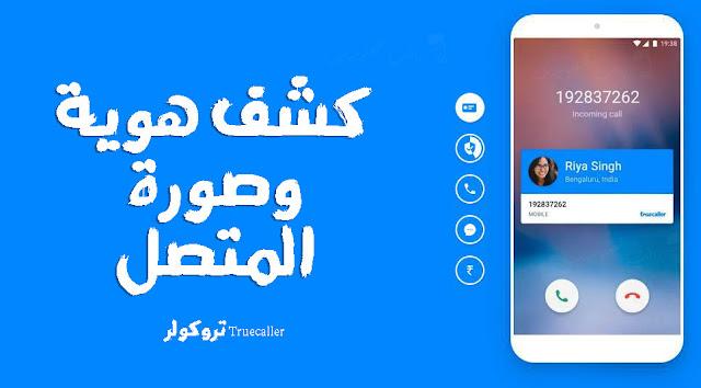 تحميل Truecaller تروكولر تطبيق كاشف الارقام ومعرفة هوية المتصل وصورته الحقيقية مجانا ، تحميل تطبيق Truecaller ، تطبيق هوية المتصل ، تطبيق معرفة المتصل ، تطبيقات اندرويد ، تطبيقات ايفون