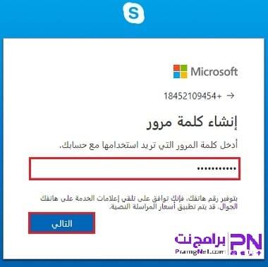 تسجيل الدخول حساب سكاي بي