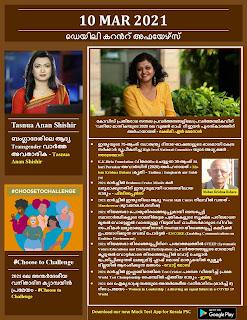 Daily Malayalam Current Affairs 10 Mar 2021