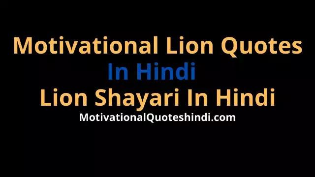 Motivational Lion Quotes In Hindi | Lion Shayari In Hindi