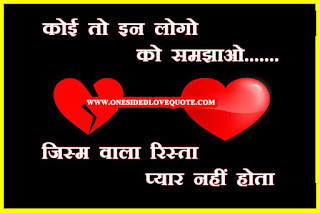 love-status-in-hindi