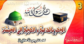 al-sira-al- nabawiya-3