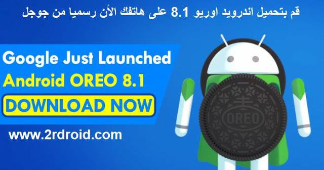 قم بتحميل اندرويد اوريو 8.1 على هاتفك الأن رسميا من جوجل