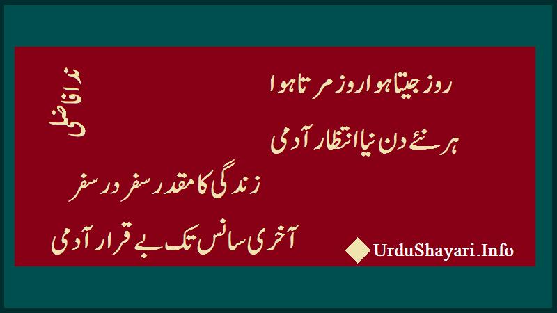 Zindagi ka Muqaddar Beautiful Lines By Nida Fazli - poetry on jeeta marta saans intezaar safar aadmi