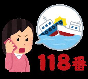 118番通報のイラスト(船の事故)