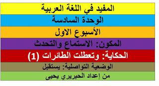 جذاذات الأسبوع الأول من الوحدة السادسة المفيد في اللغة العربية للمستوى الأول ابتدائي