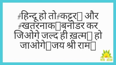 Kattar-Hindu-Status-2020-New-Latest