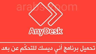 تحميل تطبيق اني ديسك AnyDisk للتحكم في الهاتف او الكمبيوتر عن بعد