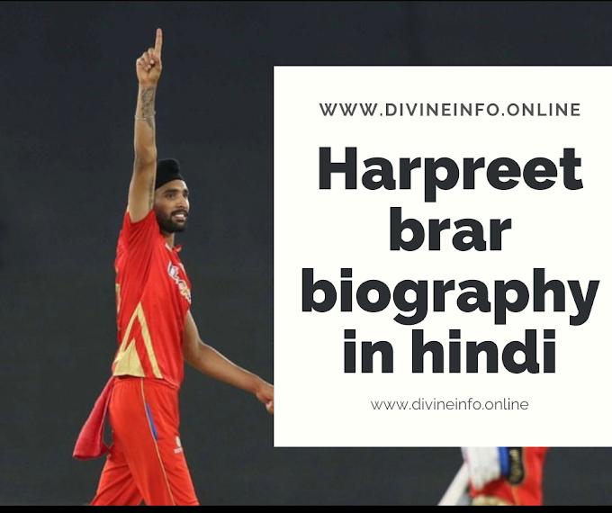 harpreet brar biography in hindi !!  हरप्रीत बराड़ का जीवन परिचय हिंदी में  !!