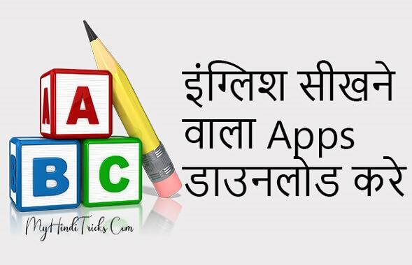 english-sikhne-wala-apps