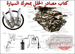 كتاب مصادر الخلل بمحرك السيارة pdf