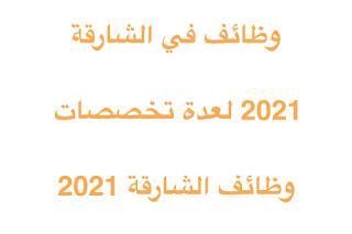 وظائف في الشارقة للنساء ,وظائف في الشارقة 2021, وظائف الشارقة الحكومية 2020,وظائف في الشارقة للنساء 2021,تعلن مجموعات من الشركات الحكومية والقطاعات الخاصة في الشارقة الإمارات العربية المتحدة ، عن توفر عدد من الفرص والعمل المتاح حاليا وفرص توظيف لعدة تخصصات مختلفة للنساء والرجال للمواطنين والمقيمين بالشارقة . نكون قد وصلنا إلى نهاية المقال المقدم والذي تحدثنا فيه عن وظائف في الشارقة 2021 ، وعن وظائف في الشارقة للنساء ، وظائف الشارقة الحكومية 2020  ، وظائف في الشارقة للنساء 2021  ، والذي قدمنا لكم من خلالة طريقة التقديم في الشارقة الامارات العربية المتحدة ، كما قمنا بتزويدكم بتفاصيل الوظائف في امارة الشارقة ، كل هذا قدمنا لكم عبر هذا المقال .