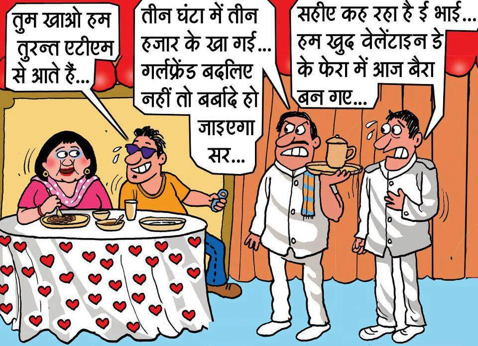 Cartoon Funny Hindi Jokes