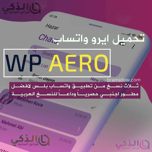 تحميل واتساب ايرو Whatsapp Aero