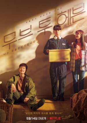 KDrama Review: Move To Heaven