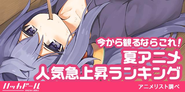 【必見】今から見るべき!2018年夏アニメ急上昇ランキング発表〜!