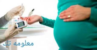 خطورة سكر الحمل على الام والجنين والوقايه منه