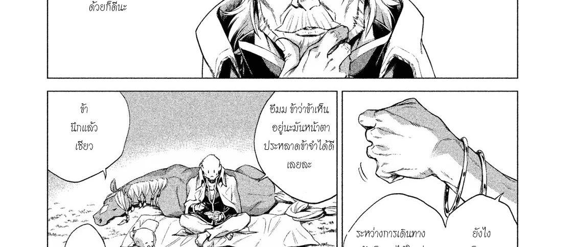 อ่านการ์ตูน Henkyou no Roukishi - Bard Loen ตอนที่ 4 หน้าที่ 17