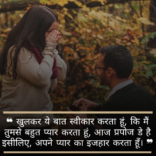 Propose shayari 2021- Happy Propose Day Shayari in Hindi
