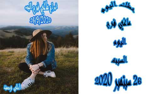 حظك اليوم ماغي فرح اليوم السبت 26/9/2020   أبراج وتوقعات اليوم السبت 26-9-2020 ماغي فرح ، برجك ماغي فرح 26 سبتمبر/أيلول 2020