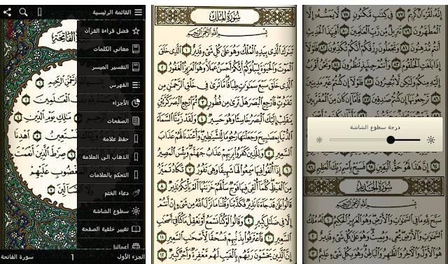 القرآن الكريم والتفسير ومعاني الكلمات وبحث