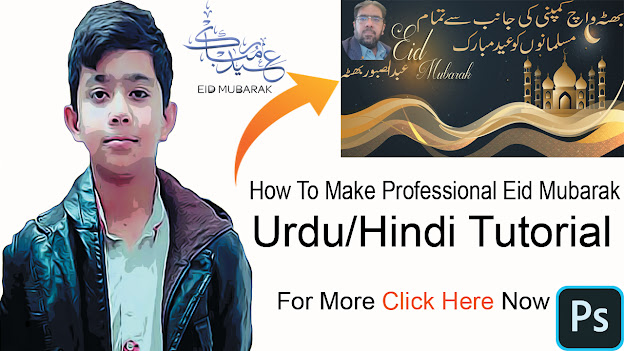 Photoshop Tutorials : How to Eid Mubarak Banner Design 2020 (Eid Ul Adha 2020) Urdu/Hindi-Technical MMUB