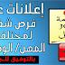 إعلانات عمل ووظائف جد عاجلة بالمغرب